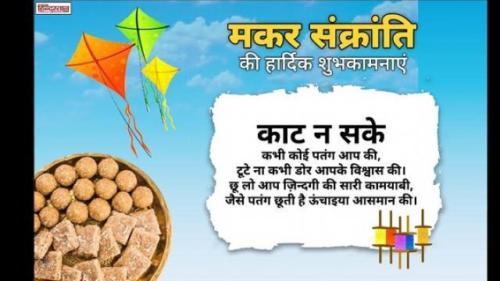 happy makar sankranti wishes 1578811183